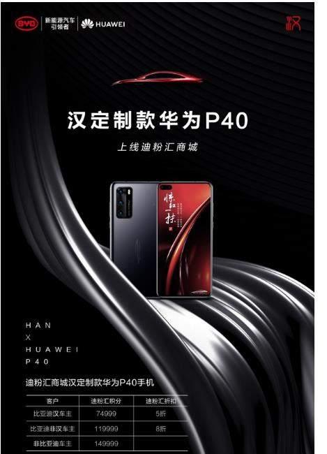 华为P40比亚迪汉定制款手机上线:比亚迪汉车主兑换积分减半