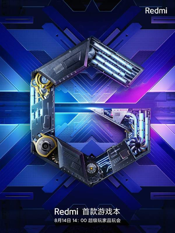 Redmi游戏本官宣:8月14日正式发布
