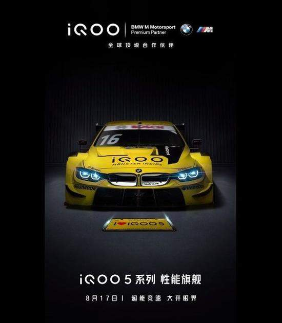 iQOO5外觀設計正式公開,高端大氣!