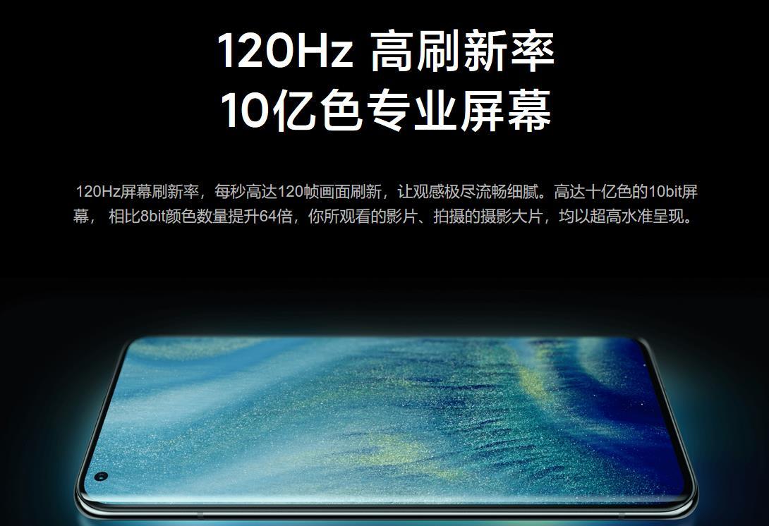 小米10至尊纪念版屏幕:国产高端华星屏