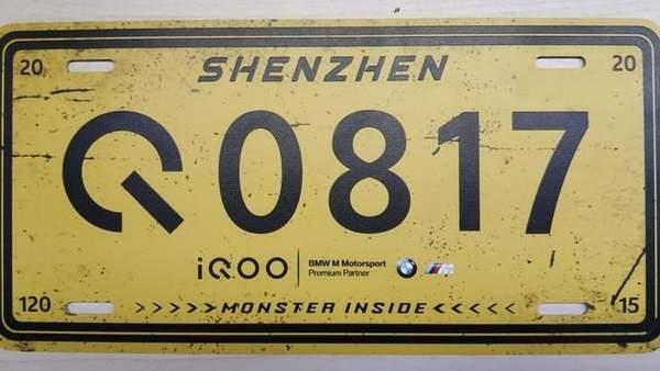 iQOO5發布會邀請函曝光:硬核車牌造型都是玄機!
