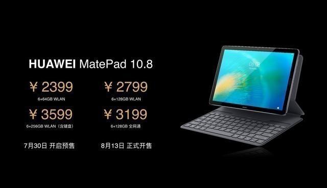 华为MatePad 10.8什么时候上市?参数配置怎么样?