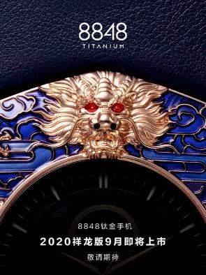 8848手機2020祥龍版官宣:你們等的龍王在這里
