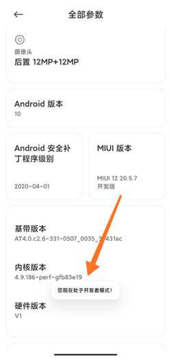 miui12开发者模式在哪?miui12开发者模式怎么打开?