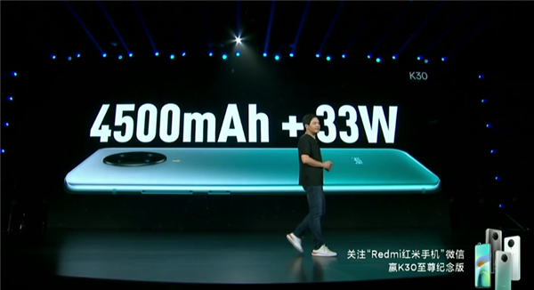 Redmi K30至尊纪念版参数配置详情,旗舰机换芯升级!