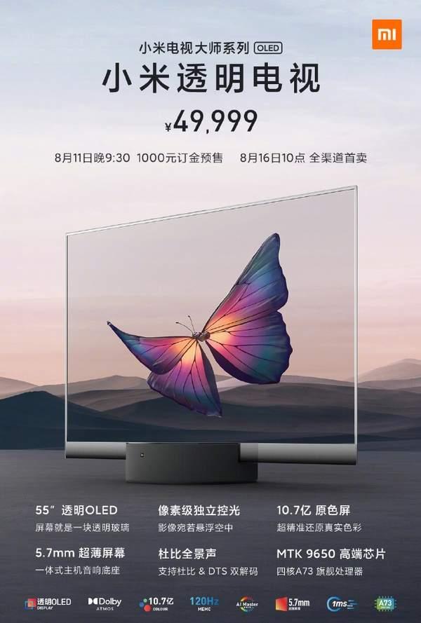 小米10至尊纪念版发布,5299元起
