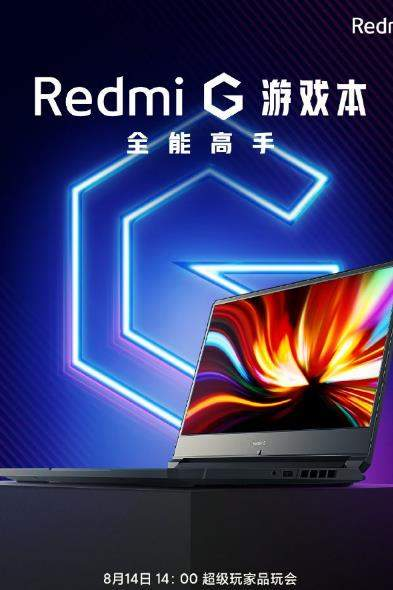 小米官宣:Redmi G 游戏本将于8月14日正式发布!