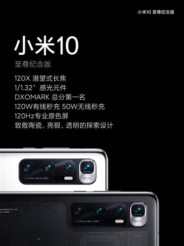 小米10至尊纪念版隐藏配置评测:兼容QC5技术