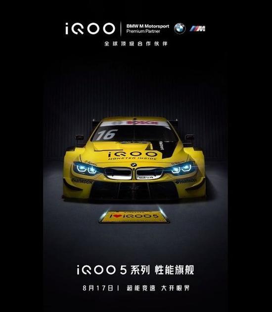 iQOO5外观设计正式公开,高端大气!