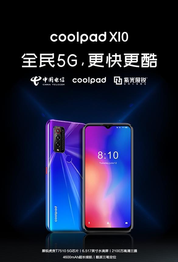 最便宜的5G手机来了!1388元起售