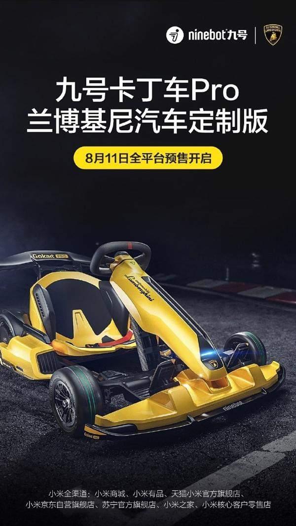 小米兰博基尼卡丁车发布,年轻人的第一部跑车