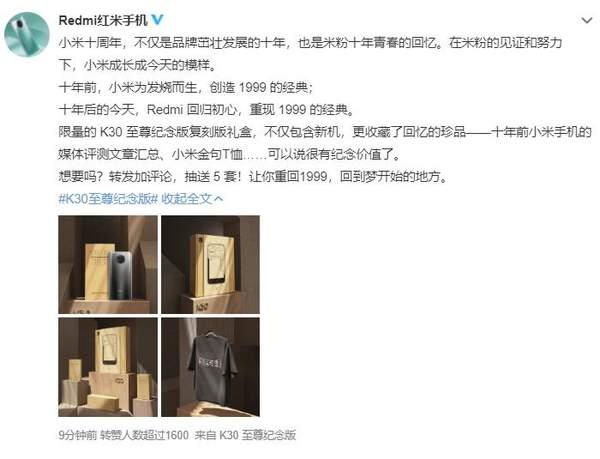 Redmi K30至尊復刻版禮盒:金色包裝盡顯華貴