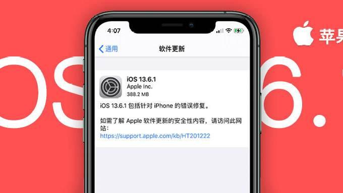 ios13.6.1怎么样?更新了哪些内容?