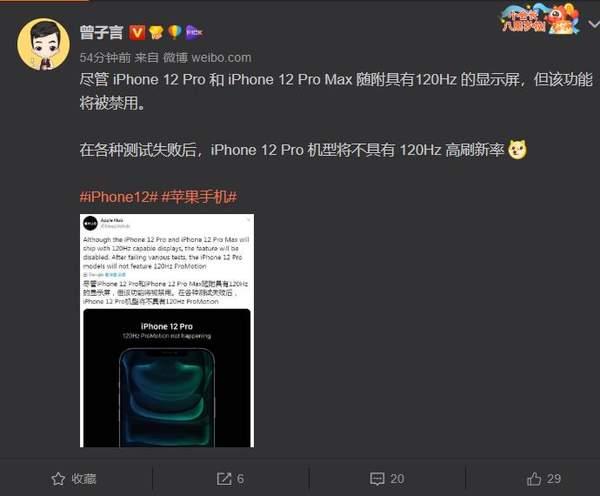iPhone12 Pro Max配置:不具有120Hz高刷新率