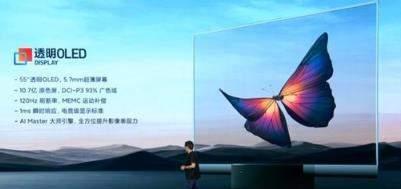 小米透明电视首发,价格49999被网友吐槽太贵