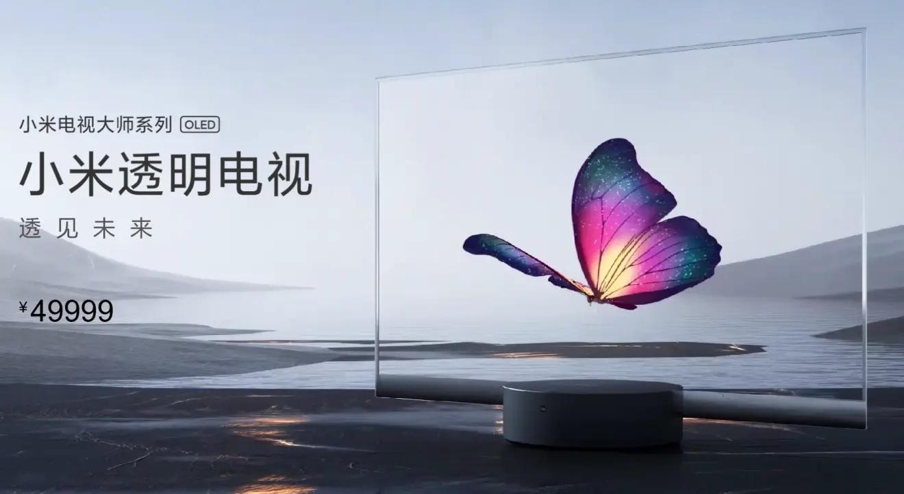 小米透明电视多少钱?小米透明电视机原理是什么?