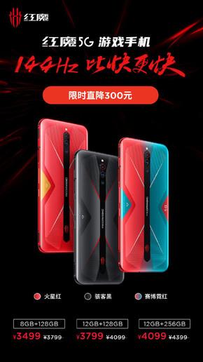 红魔5G游戏手机多少钱?先到先得限时直降300元
