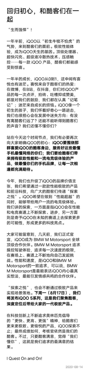 冯宇飞表示,iQOO5系列是深度定位极致产品!