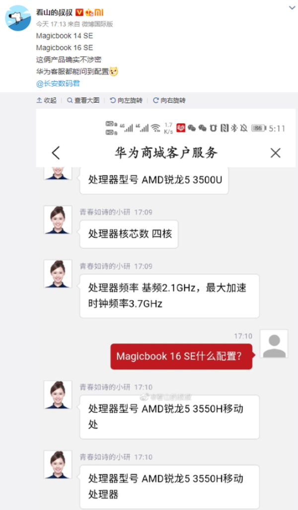 华为荣耀新款MagicBookSE曝光,2999就可入手
