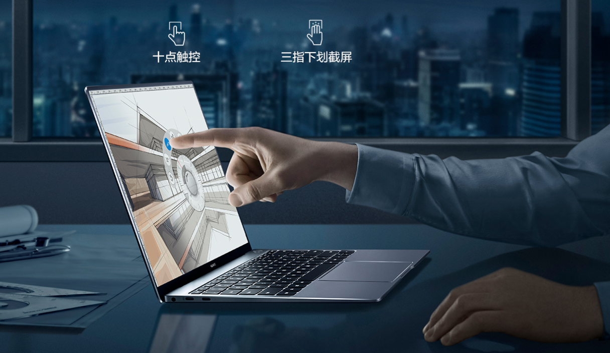 MateBook X售价不菲,将采用FreeTouch压力触控板方案