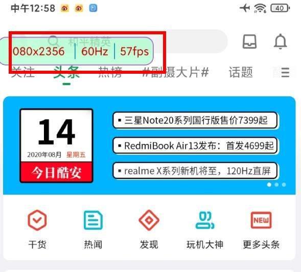Redmi K30至尊纪念版反馈:系统动画没有120Hz的流畅感