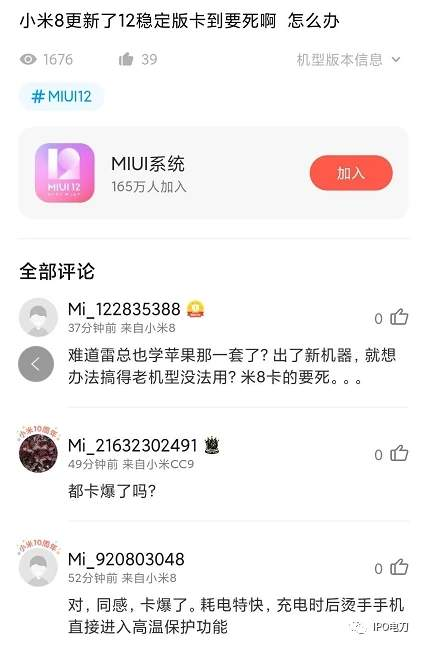 小米MIUI12怎么样,MIUI12值得更新吗?