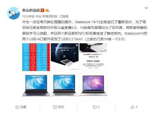 华为Matebook 14/13全新升级,新款锐龙版来袭!
