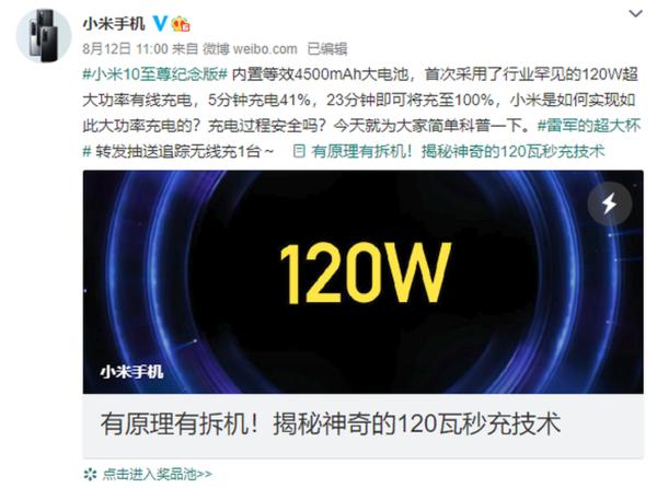 120W充电是什么?小米官方揭秘120W充电技术原理