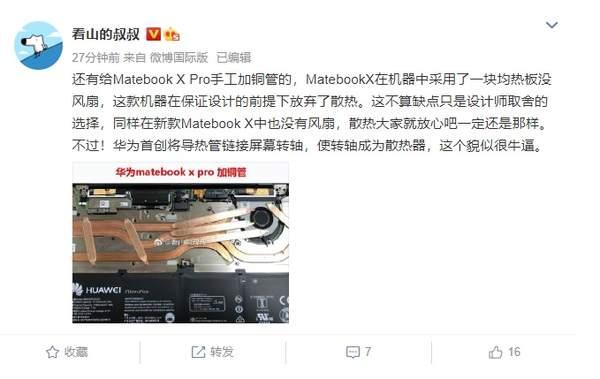 华为MateBook X将于8月19日正式上市,转轴可做散热器?