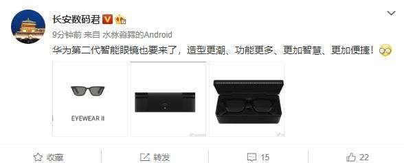 华为第二代智能眼镜Eyewear II曝光:比前代轻20克!