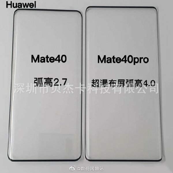 华为Mate40/Pro屏幕曝光,钢化膜图片泄露