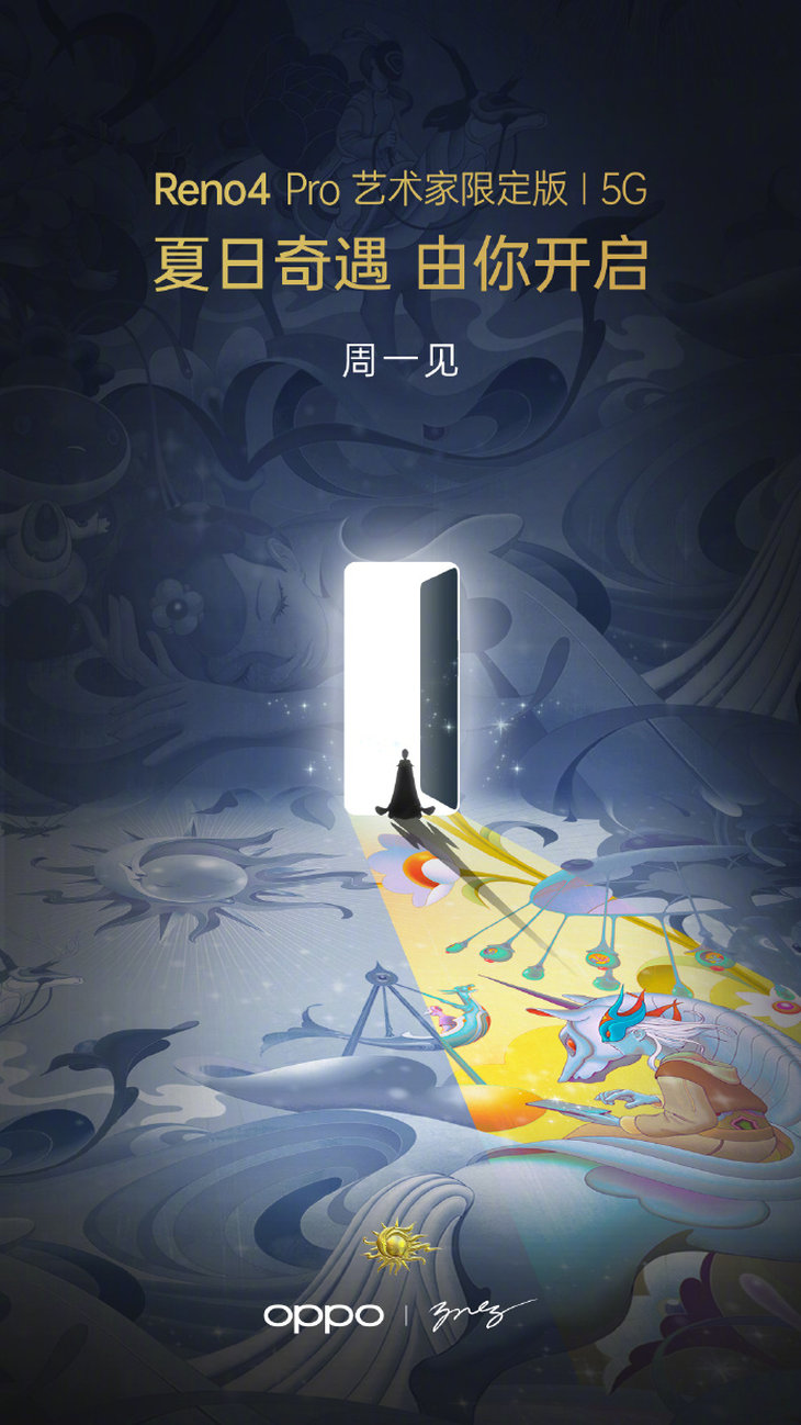 OPPO Reno4 Pro艺术家限定版曝光,周一见!