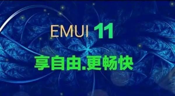EMUI11系统最新曝光,将在华为Mate40Pro上首发