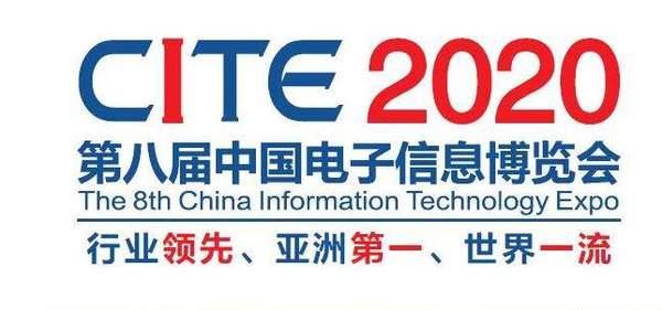 直击CITE 2020:第五代云计算操作系统亮相夺金奖