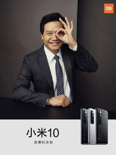 小米10至尊纪念版首销成绩:10分钟销售金额破4亿!