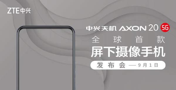 中兴A20 5G发布时间确定:9月1日首款屏下摄像头正式来袭!