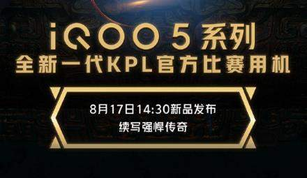 iqoo5外观官宣:设计全新升级!