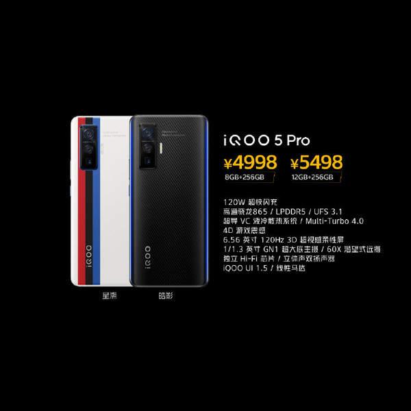 iQOO5系列价格公布:3998起的超高性价比!