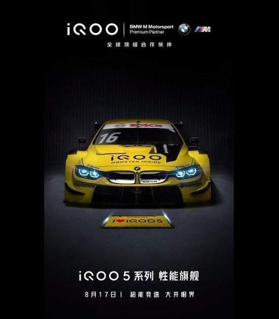 """iQOO5系列正式发布:3个""""120""""+宝马联名款成亮点"""