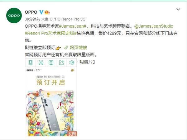 OPPOReno4 Pro艺术家限定版曝光,售价4299元