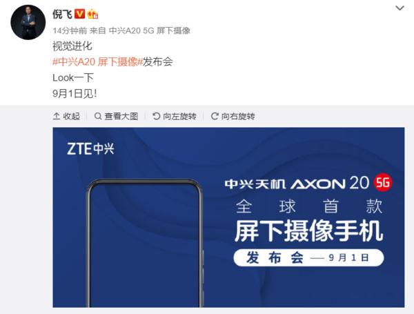 中兴AXON 20手机曝光,首发屏下摄像头将于9月1日发