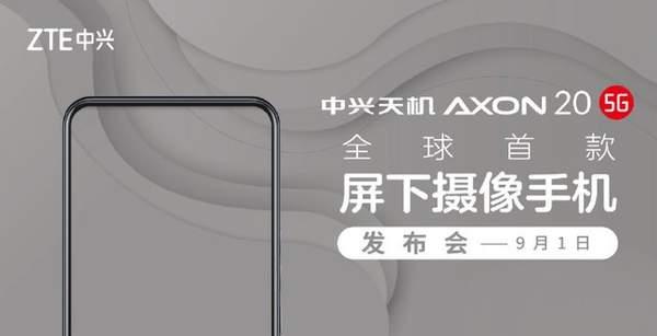 中兴A20全球首款屏下前摄手机官宣:9月1日正式发