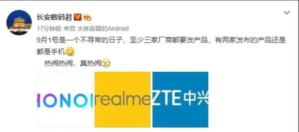 realme新机发布:9月1日正式亮相
