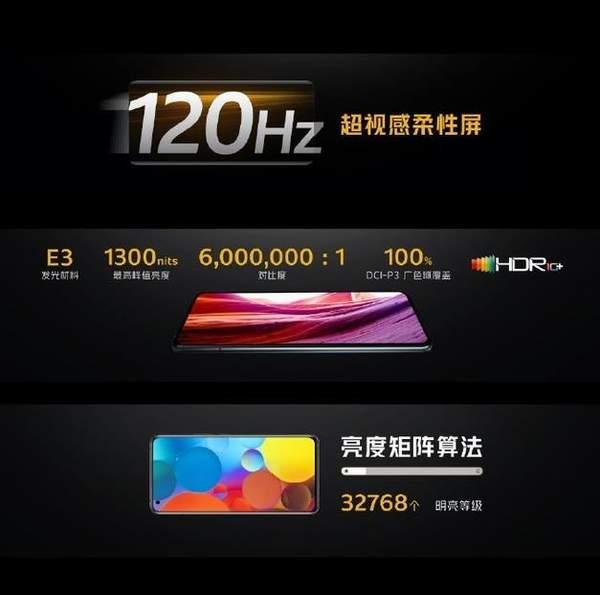 iQOO5屏幕评测,120Hz柔性屏+护眼认证