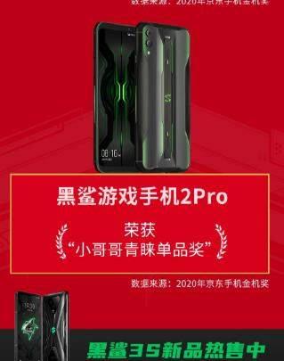 5G游戏手机黑鲨3Pro获今晚吃鸡单品奖,已成绝版?
