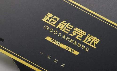 iQOO5价格公布: