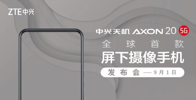 中兴A20全球首款屏下前摄手机官宣:9月1日正式发布!