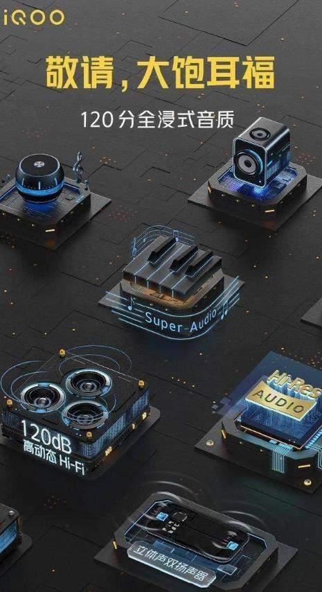 iQOO5旗舰机支持Hi-Fi芯片,全浸式音质体验