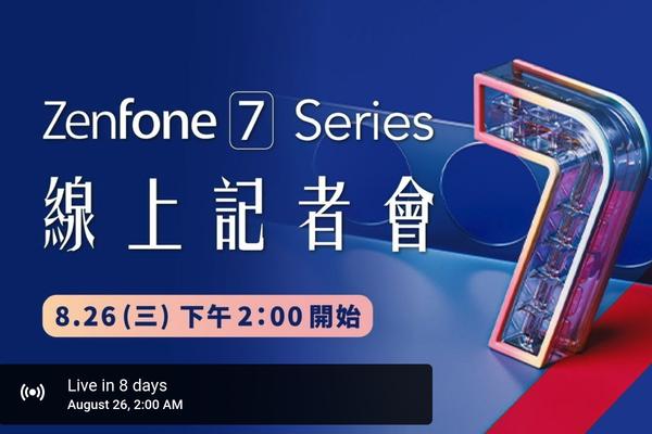 华硕Zenfone7什么时候上市?官宣:8月26日见