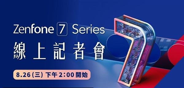 华硕zenfone7什么时候出?已确认8月26日发布!